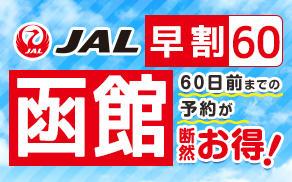 函館JAL早割60ツアー