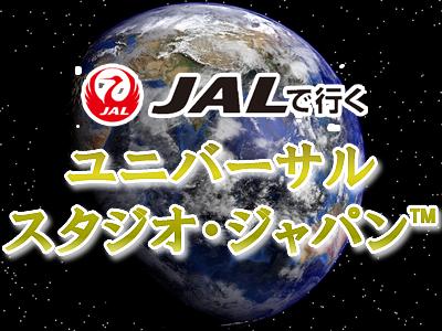 ユニバーサルスタジオジャパン™・USJツアー特集