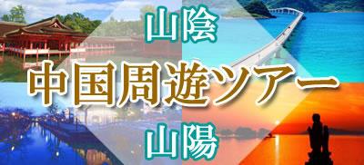 中国地方をぐるりと巡る!山陰山陽周遊ツアー