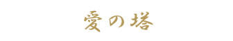 愛の棟ロゴ