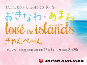 沖縄・奄美旅行をもっとお得に。体験・グルメに使えるクーポン付プラン!
