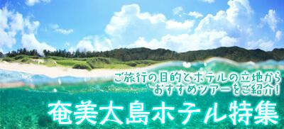 奄美大島ホテル特集