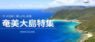 奄美大島旅行・ツアー特集