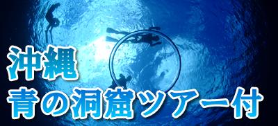 沖縄 青の洞窟シュノーケリング付きツアープラン