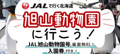 札幌発バス&入場券付き★旭山動物園ツアー