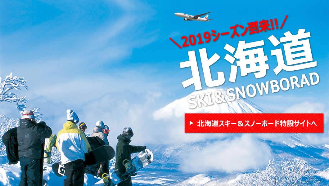 大好評!北海道スキー&スノーボードツアー2019