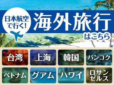 日本航空で行く!海外旅行