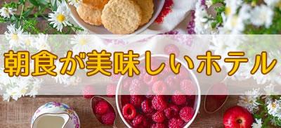 札幌朝食が美味しいホテル特集