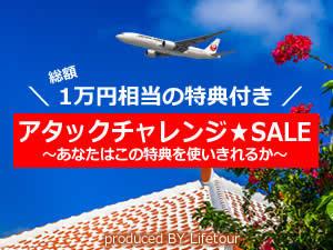 総額1万円以上の特典付き!アタックチャレンジ★OKINAWA!