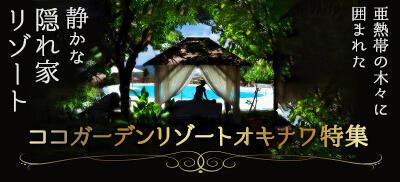 格安沖縄旅行・ツアー時に泊まりたいココガーデンリゾートオキナワ