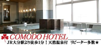 大分駅前COMODOホテル