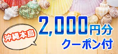 <沖縄本島>那覇空港で使えるお買い物券2,000円分付!
