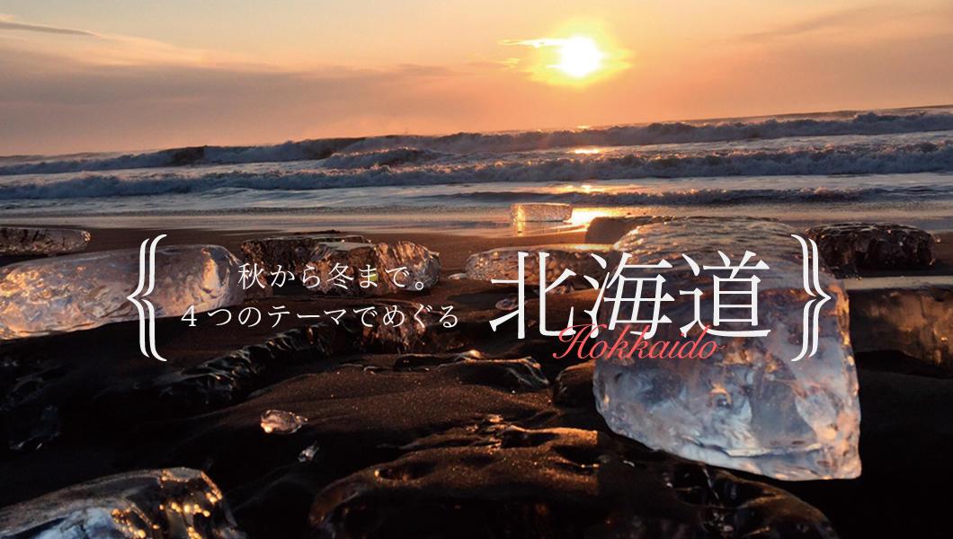 秋から冬まで。4つのテーマでめぐる北海道旅行