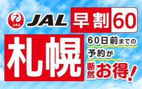 札幌JAL早割60ツアー