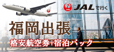 福岡出張ビジネスパックツアー特集