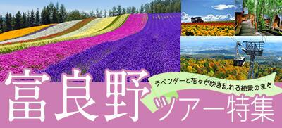 富良野旅行・ツアー特集
