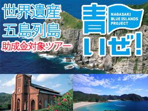 世界遺産 五島列島 助成金対象ツアー