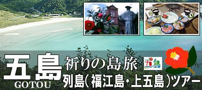 祈りの島旅 長崎!五島列島(上五島・福江島)