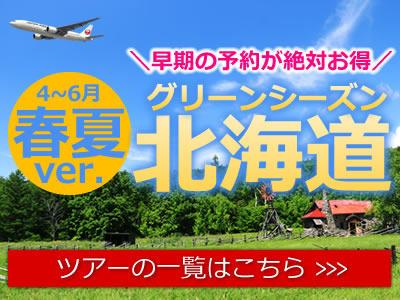 グリーンシーズン到来!春・夏北海道!早期予約キャンペーン