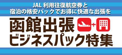函館出張ビジネスパック特集
