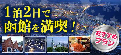 函館1泊2日おすすめプラン