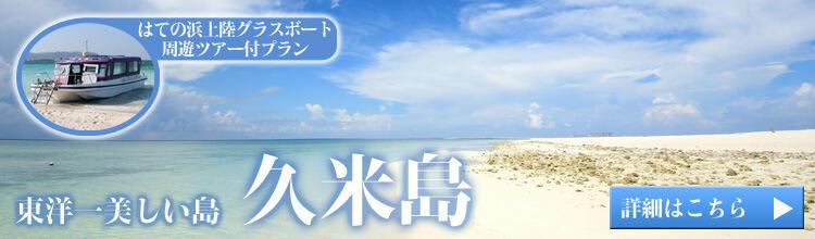 はての浜上陸ツアー付き久米島ツアー・旅行を探す