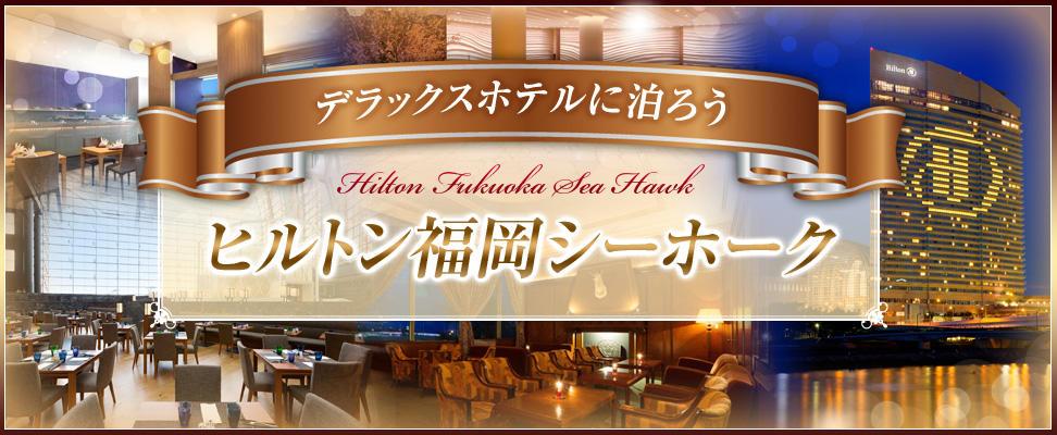 ヒルトン福岡シーホーク特集