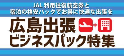 広島出張パック・ビジネスパックツアー特集