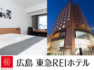 広島東急REIホテル宿泊ツアー