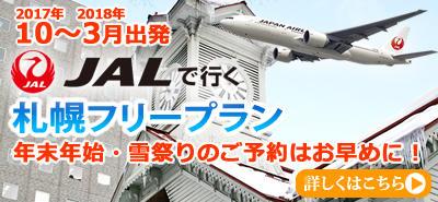 2017年10月~2018年3月発札幌
