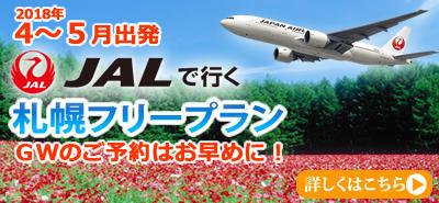 2018年4~5月発札幌
