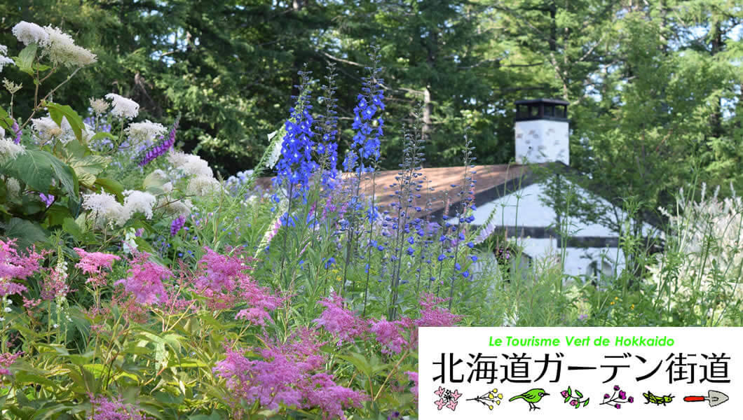 北海道ガーデン街道