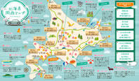観光名所を巡る<br>北海道一周旅行