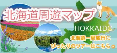 北海道ぐるり一周旅行・ツアー