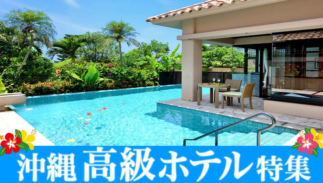 ★沖縄★高級ホテル特集