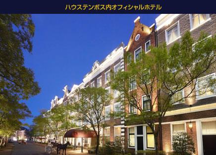 ハウステンボス内オフィシャルホテル ホテルアムステルダム
