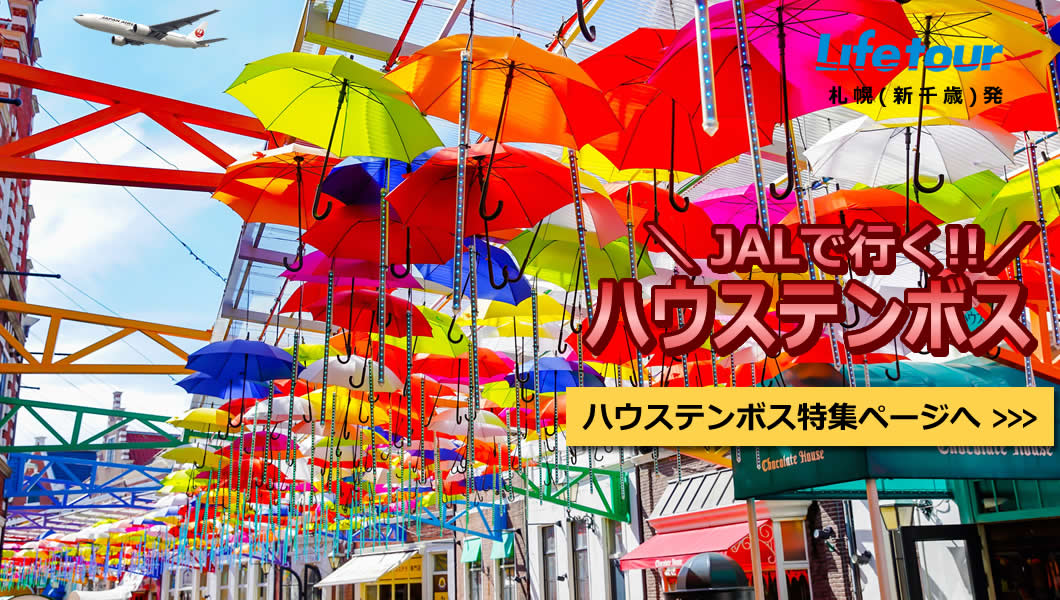 札幌発☆JALで行く!ハウステンボスへの旅