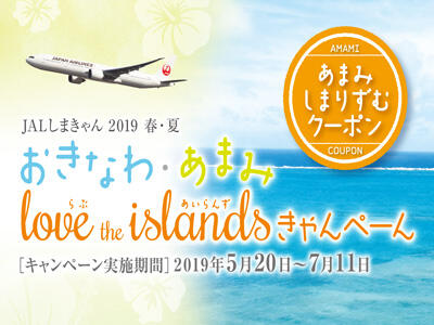 JAL★love the islandsキャペーン開催中!