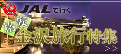 金沢旅行特集
