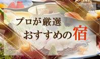 プロが厳選<br>おすすめの温泉宿