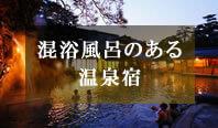 混浴風呂のある<br>温泉宿に泊まる