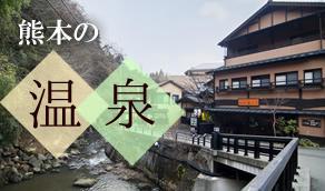 熊本の温泉