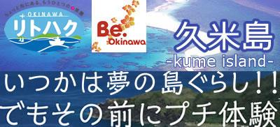 久米島「島の学校」体験メニュー付ツアー