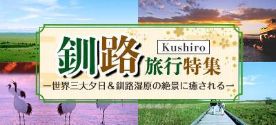 釧路旅行特集