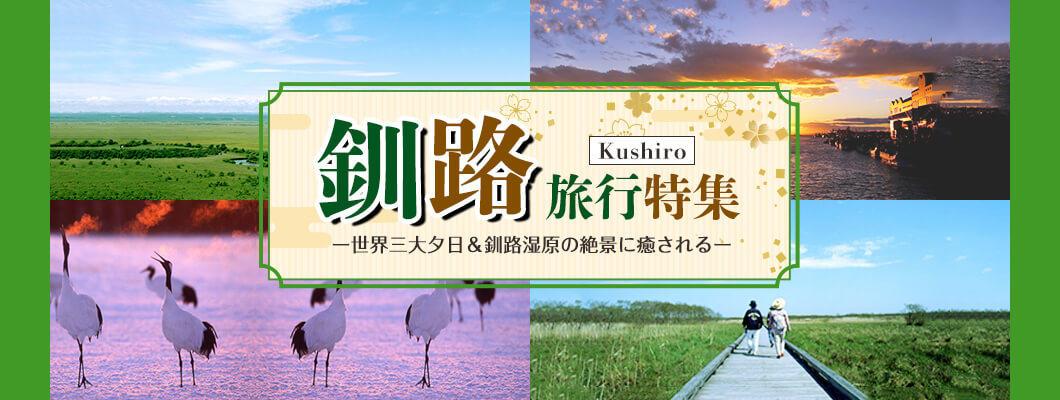 釧路ツアー・旅行特集