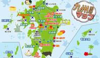観光名所を巡る<br>九州一周旅行