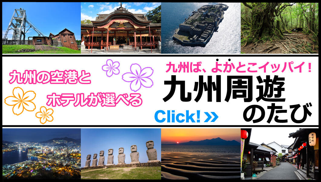 九州周遊たび