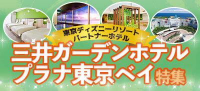 格安ディズニー旅行・ツアー時に泊まりたい三井ガーデンホテルプラナ東京ベイ
