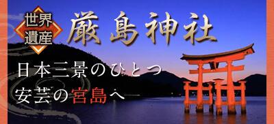 広島・宮島(厳島神社)ツアー特集