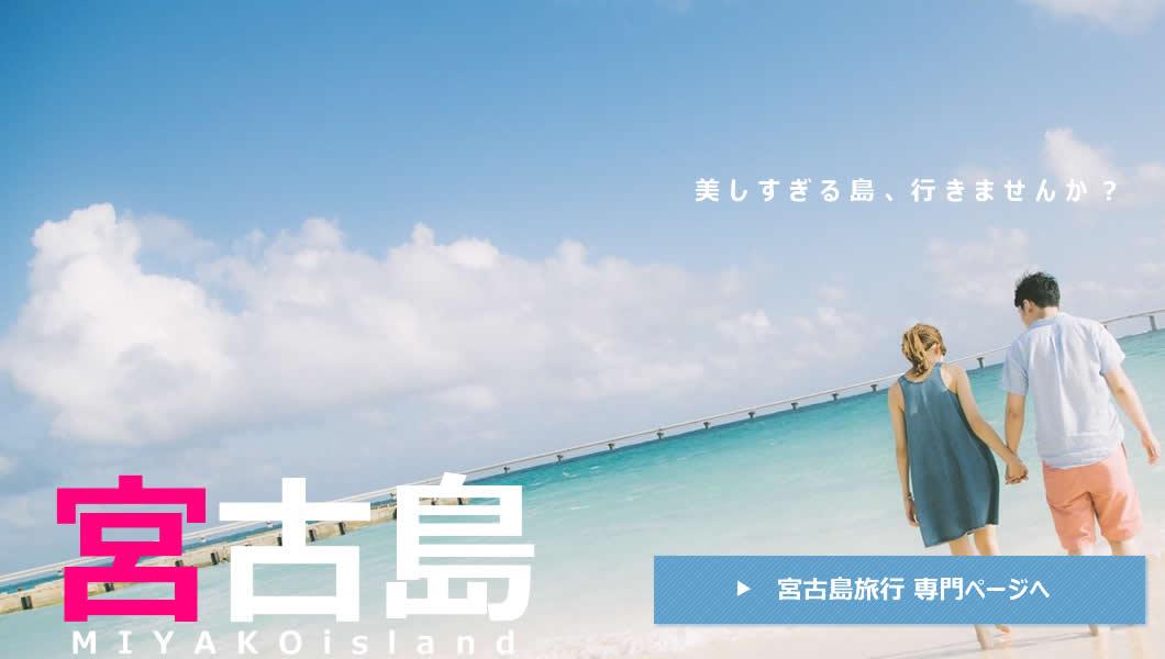 美しすぎる海を見に、宮古島旅行に行きませんか?